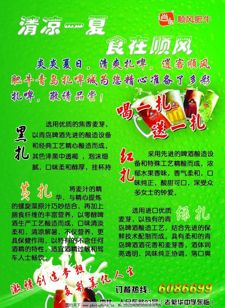 扎啤海报 扎啤 青岛啤酒 多彩扎啤 海报设计 广告设计模板 源文件 300