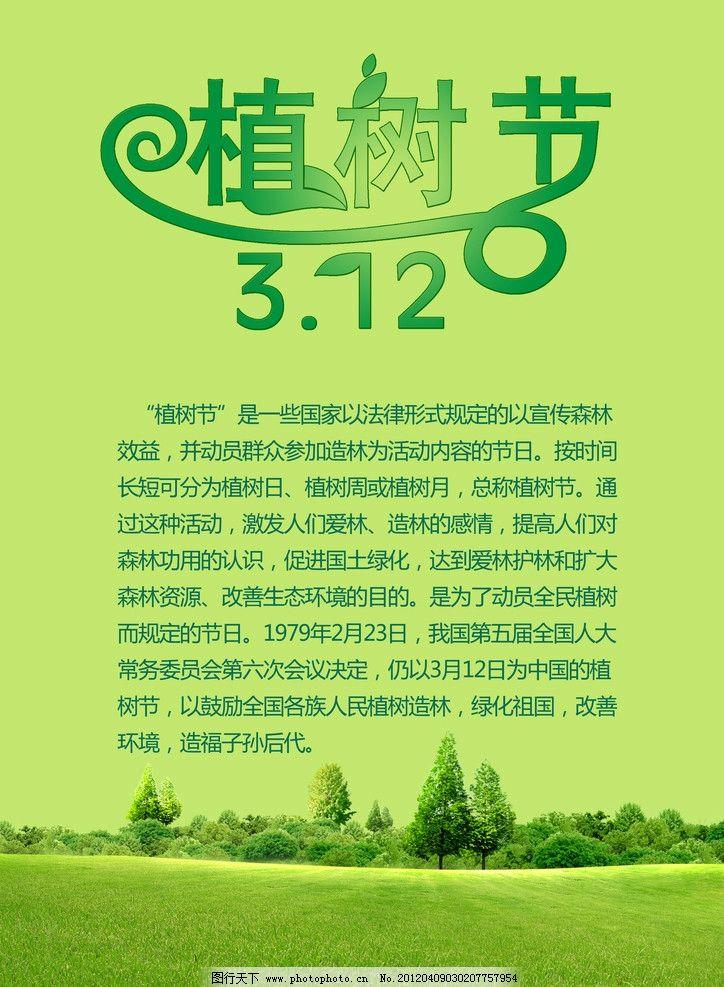 植树节展板 植树节 绿色 树木      艺术字植树节 展板模板 广告设计