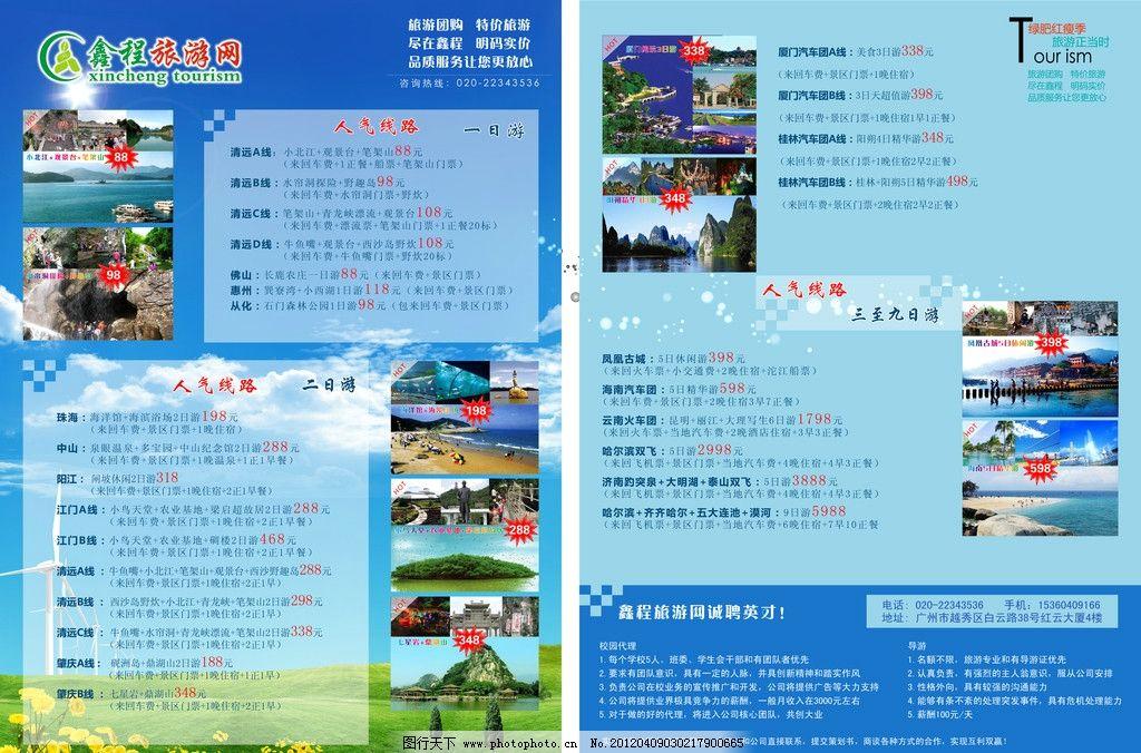 旅游宣传单 旅游 旅行社 宣传单 dm宣传单 广告设计模板 源文件 200dp
