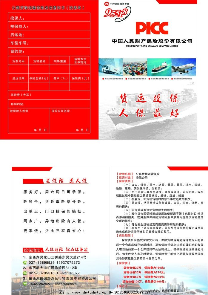 保险公司货物险图片_展板模板_广告设计_图行天下图库