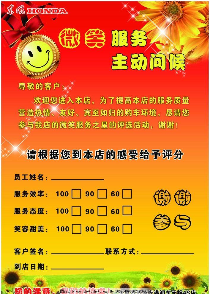 东风汽车微笑服务卡图片