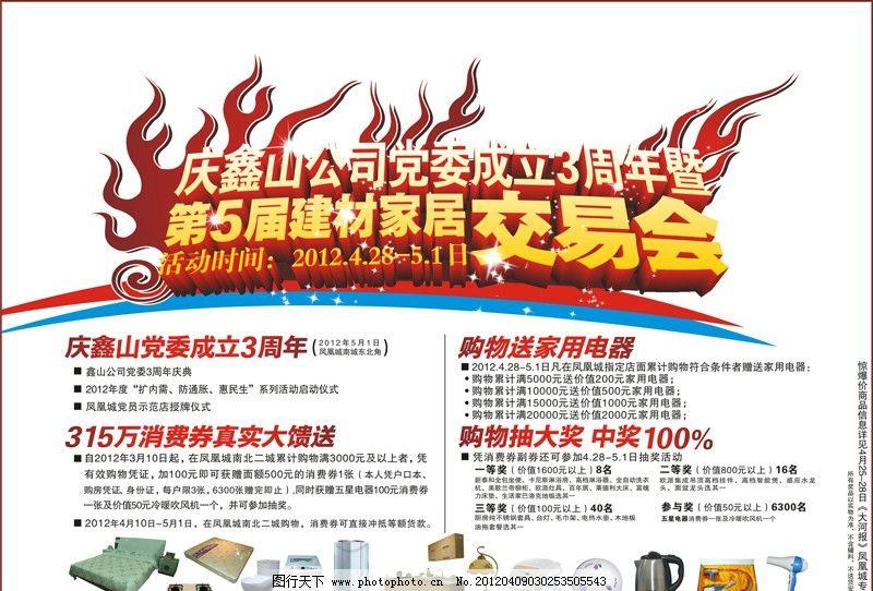 第五届建材家居交易会 五一 党委 交易会 周年庆 活动 促销 展板模板