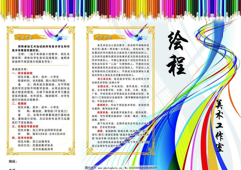 绘程美术工作室图片_展板模板_广告设计_图行天下图库