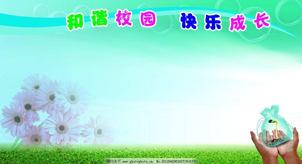 校园展板 展板底图 和谐校园 绿地 手捧嫩芽 展板模板 广告设计模板
