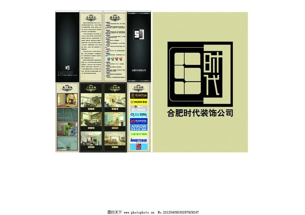 装饰公司宣传单页 时代图片_展板模板_广告设计_图行