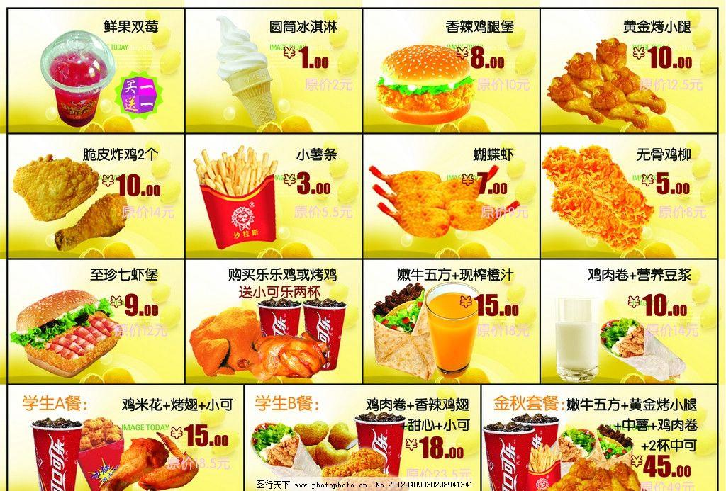 麦当劳儿童套餐菜单