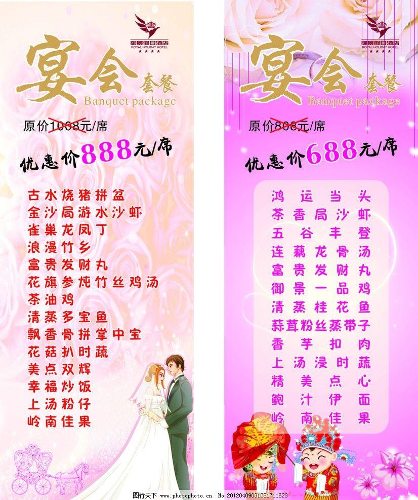 宴会套餐 菜单 婚礼套餐 促销 中式婚礼 西式婚礼 酒店菜单 粉红色