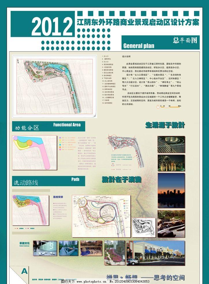 毕业展板 景观设计图片