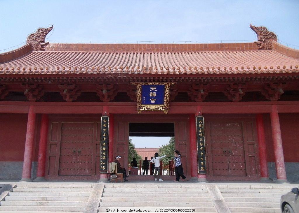 天静宫风景图片
