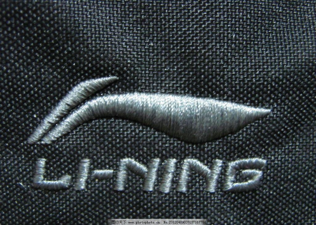 李宁刺绣logo图片