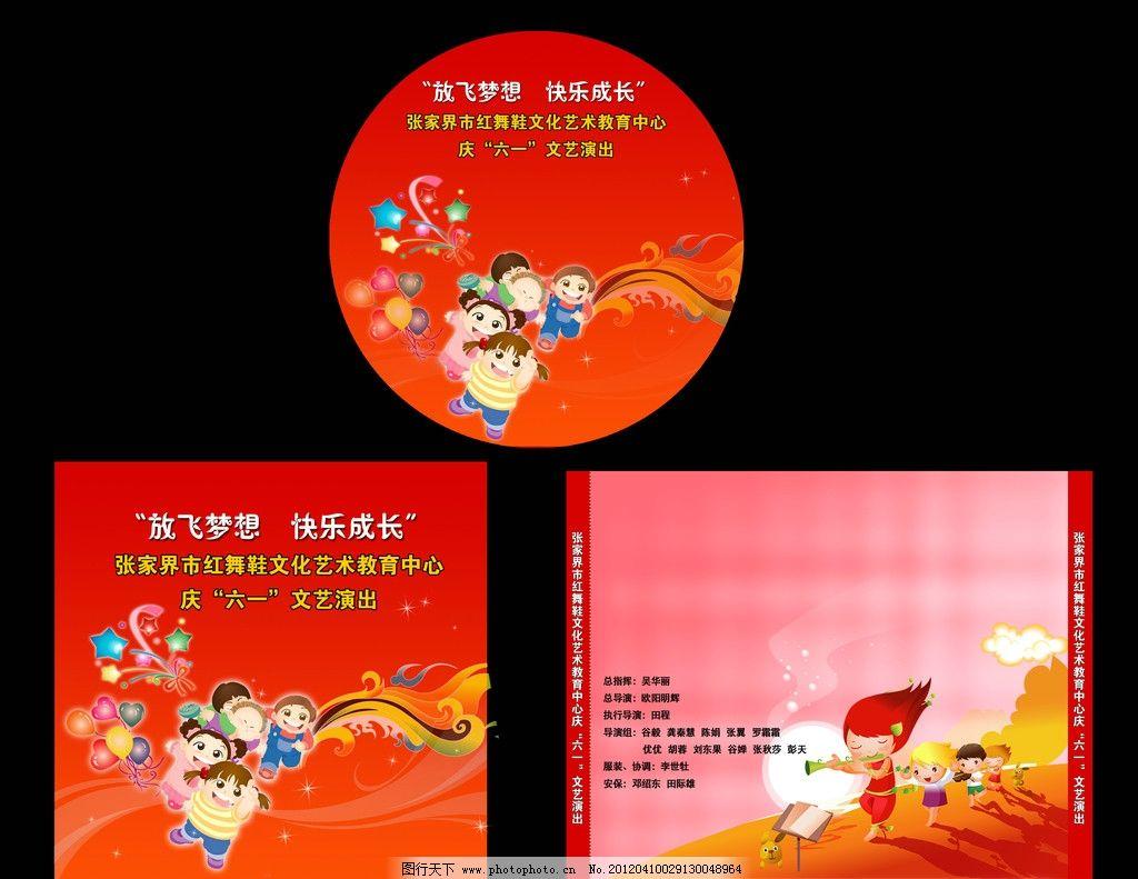 光碟包装 一套 圆圈碟 光碟外壳封面 封底 红色 六一儿童 可爱 气球