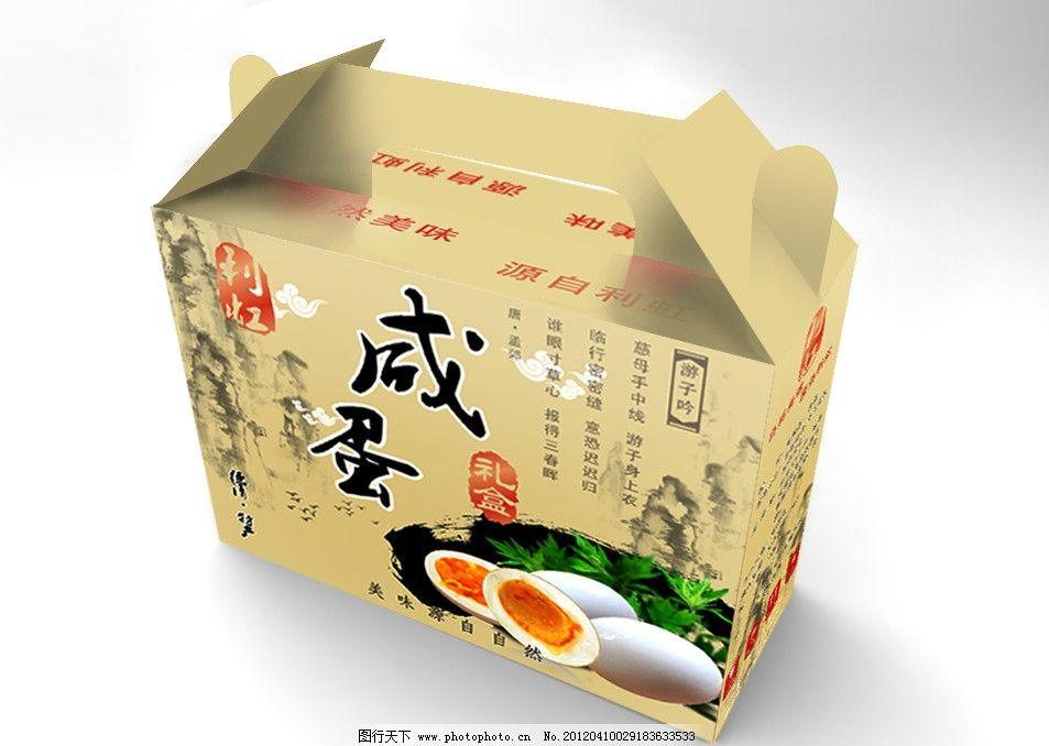 咸鸭蛋图片