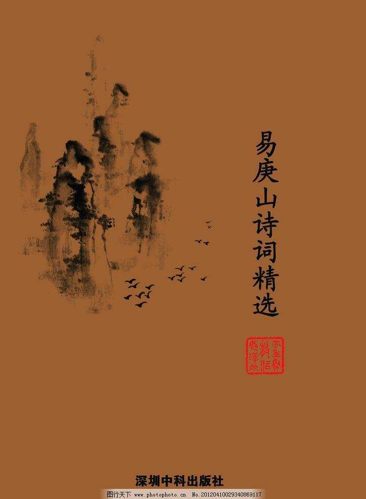 古诗词封面设计图片
