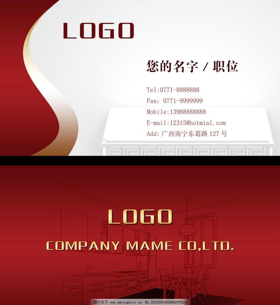 装修公司名片 装修 公司 名片 红色 室内 设计 名片卡片 广告设计模板