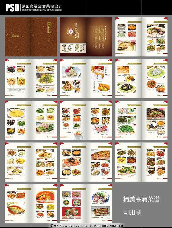 花纹 茶 饮料 套餐 价格单 价目表 食物 小吃 小炒 茶叶 菜单菜谱