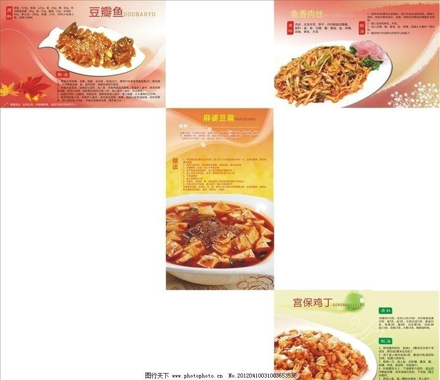 菜谱 菜单 菜谱菜单 豆瓣鱼 鱼香肉丝 麻婆豆腐 宫保鸡丁 柔和背景