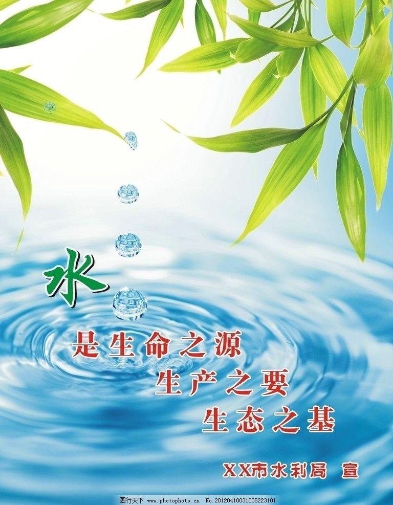 水是生命之源 水 水滴 叶子 其他设计 广告设计 矢量 cdr