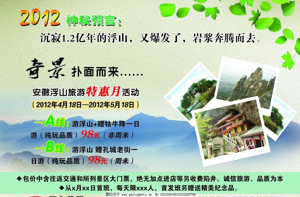 旅游广告 旅游 风景 排版 山 画面 背景 分层 源文件 创意 设计 其他