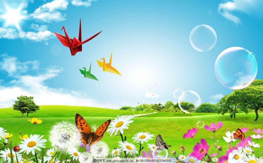 美景 蓝天白云 花草 绿地 树木 泡泡 春天 春色 纸鹤 蝴蝶