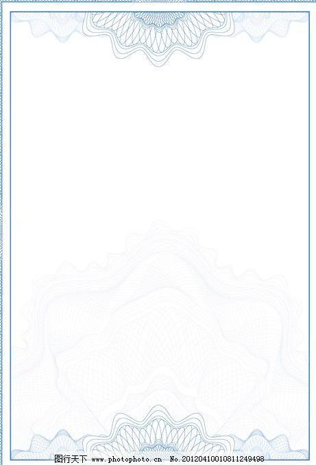 边框 边框相框 底纹 底纹边框 防伪 花边 花纹 欧式花纹边框 证书矢量
