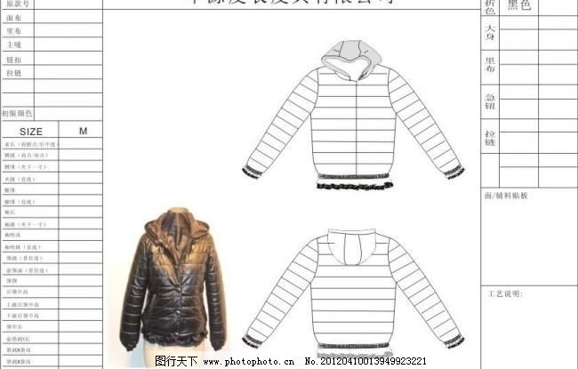 服装设计 服装设计手稿
