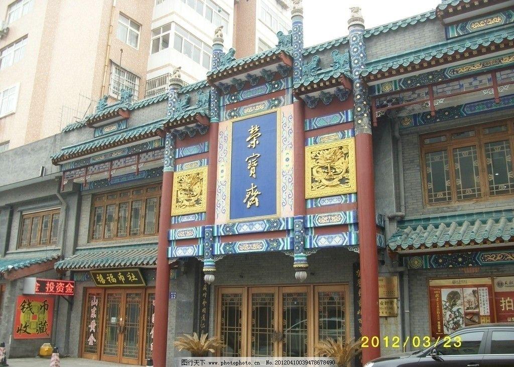 中式门头图片 中式门头 美食街 建筑摄影 建筑园林 摄影 230dpi jpg