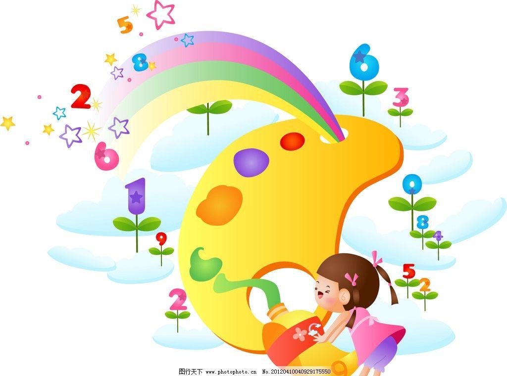幼兒動畫圖图片 矢量图 CDR 幼兒動畫圖 動畫圖片 卡通人物 彩色數字 五角星 畫版 彩虹 矢量圖 儿童幼儿 矢量人物 矢量CDR 矢量
