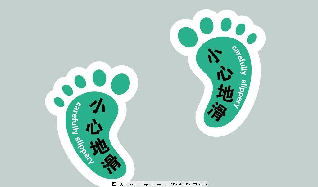 温馨提示 温情提示 小心地滑 vi 提示 公共标识 矢量 脚丫 企业vi