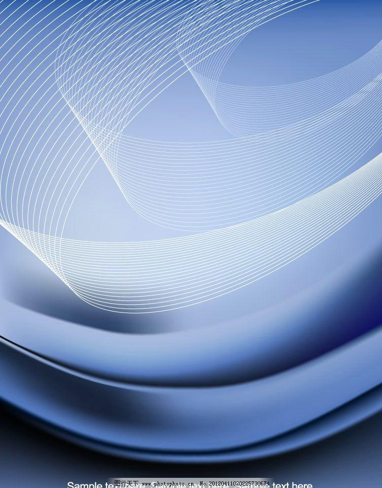 动感 线条 曲线 弯曲 蓝色 流畅 时尚 潮流 梦幻 商务 科技 背景 底纹图片