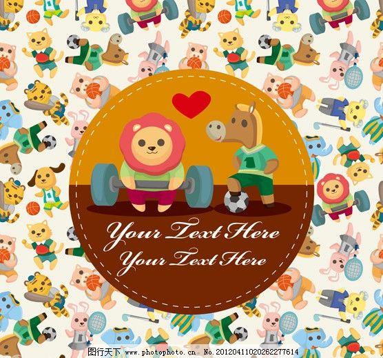 卡通动物无缝背景 卡通 动物 儿童 少儿 玩具 花纹 底纹 纹样 背景