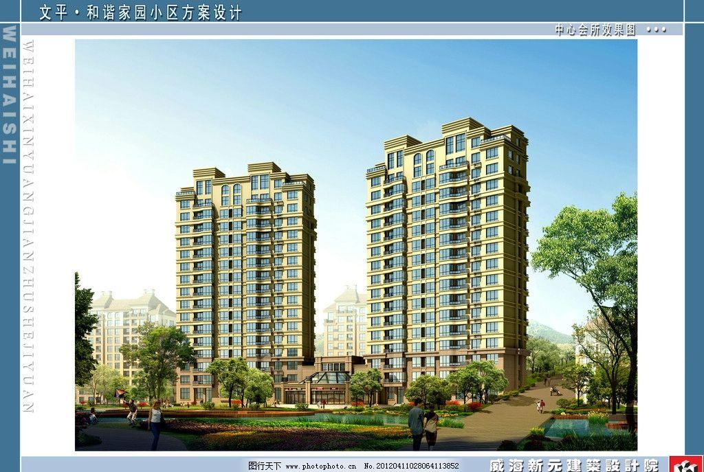 住宅外立面效果图 住宅效果图 外立面效果图 小区景观图 建筑设计