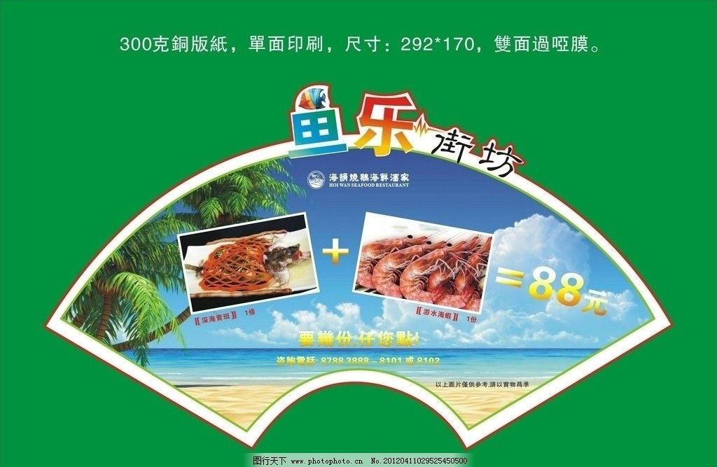中餐广告 餐饮 海青斑 虾 大海 蓝天 白云 沙滩 椰子树 矢量