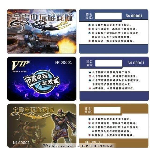 电玩VIP卡 游戏积分卡
