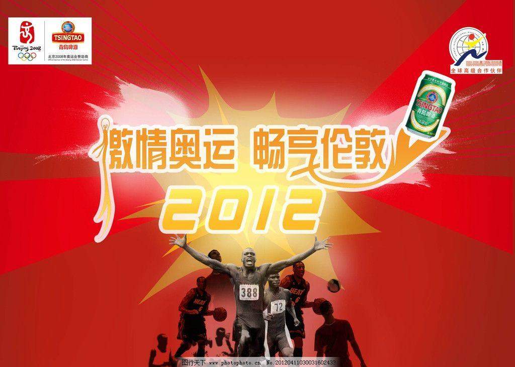 青岛啤酒海报 体育运动员 炫光 光线 墨迹 人物剪影 海报设计 广告