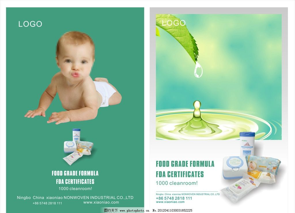 排版 设计 健康海报 宝宝用品海报 招贴 海报设计 广告设计 矢量 cdr图片
