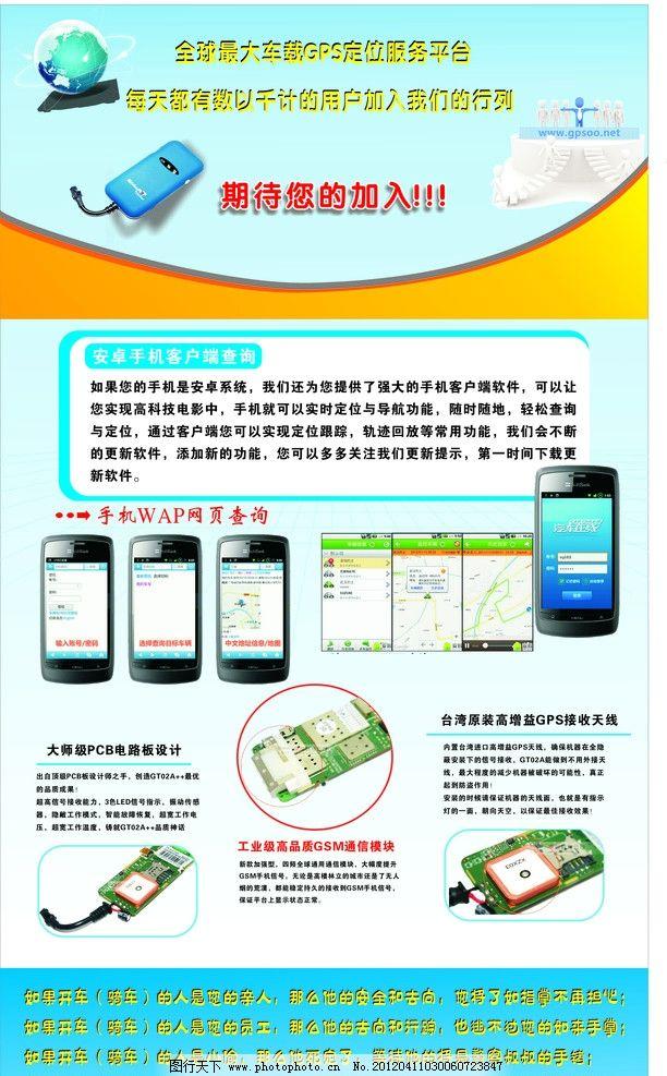 安卓手机 定位器海报 定位器 pcb电路板 手机wap网页查询 gps定位器