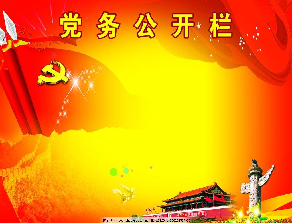 党务公开栏 红黄渐变 旗帜 宫殿 展板模板 广告设计模板 源文件 72dpi