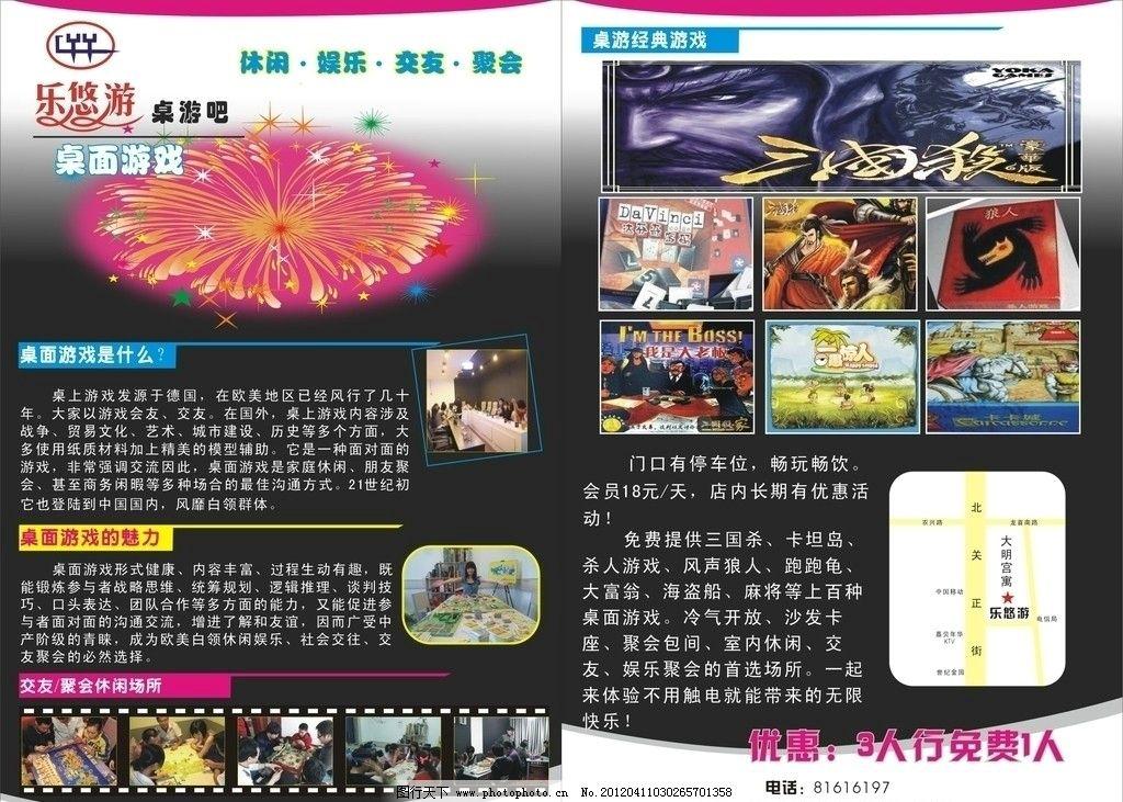 桌面游戏宣传单图片_展板模板_广告设计_图行天下图库