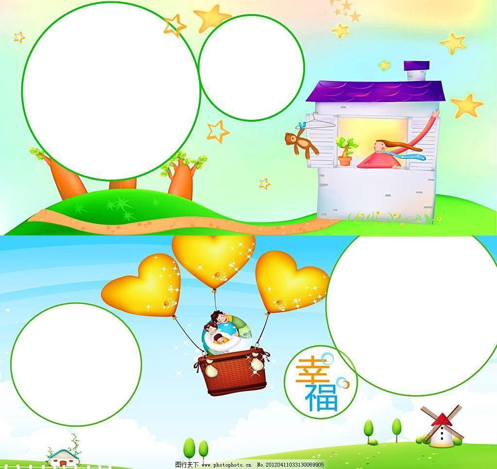 相框 儿童相框 边框 草地 儿童模板 儿童相框模板 儿童相框模板下载