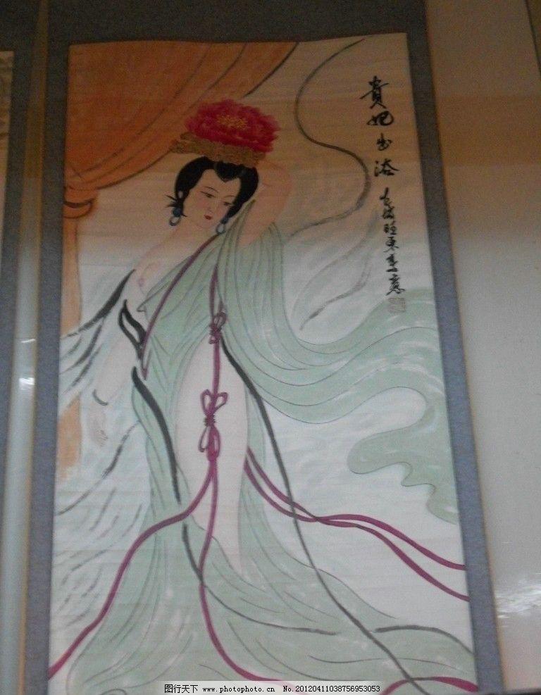 贵妃出浴 美女 四大美女 古代 古代美女 杨贵妃 杨玉环 壁画 书画