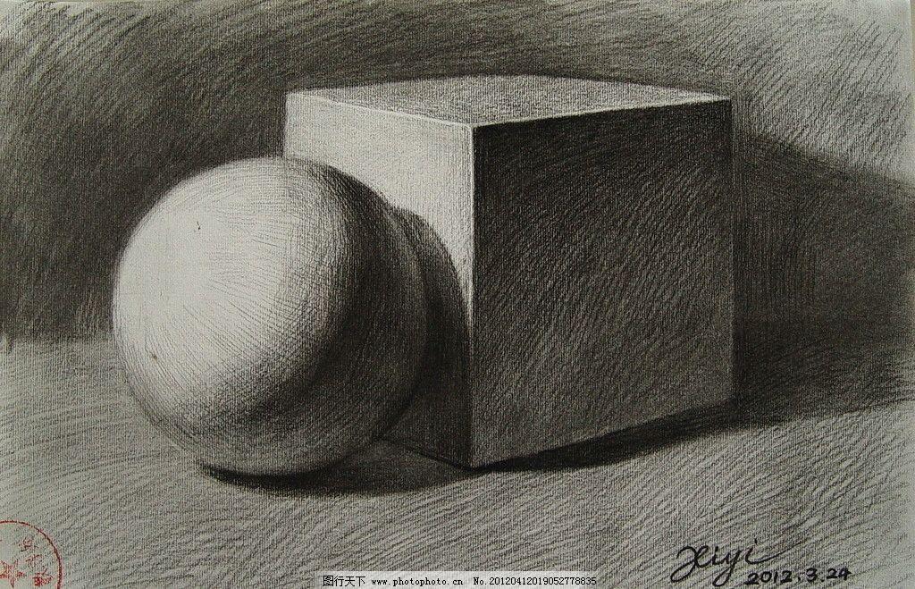 球体立方体 素描 几何体 绘画 美术 入门 球体 立方体 绘画书法 文化