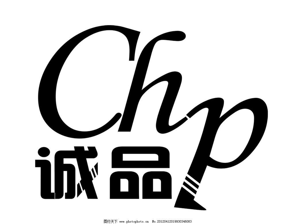 诚品公司标志 诚品 企业标志 标志下载 chp 标识 企业logo标志 标识