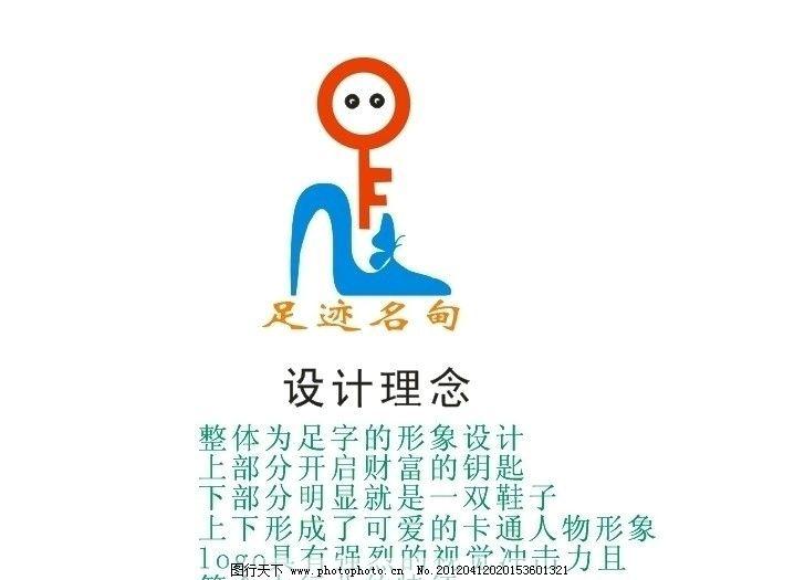 鞋子logo 足 钥匙 卡通形象 高跟鞋 足迹名甸 标识标志图标
