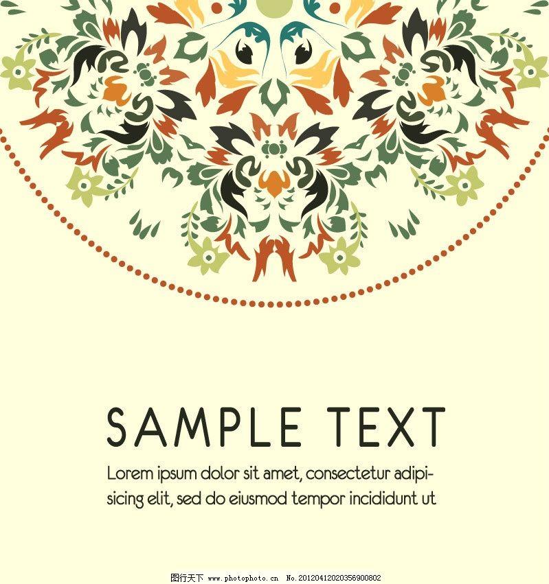 古典花纹底纹 卡片 欧式 花卉 怀旧 复古 欧式花纹 时尚花纹