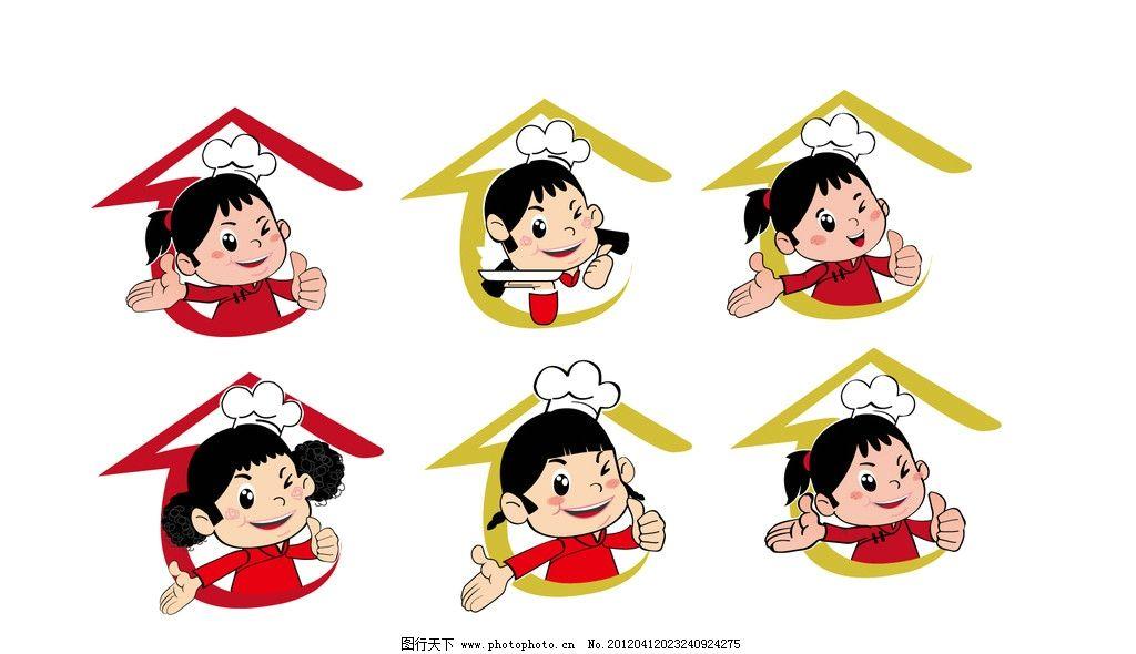 餐饮标志 厨师 女孩 可爱 房屋 厨师帽 中国女孩 标志 餐饮 职业人物