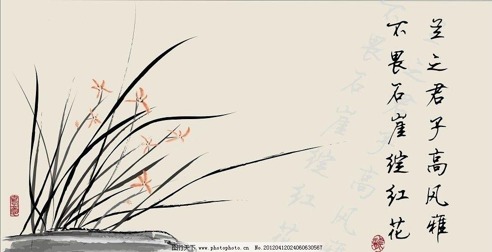 兰花水墨画法
