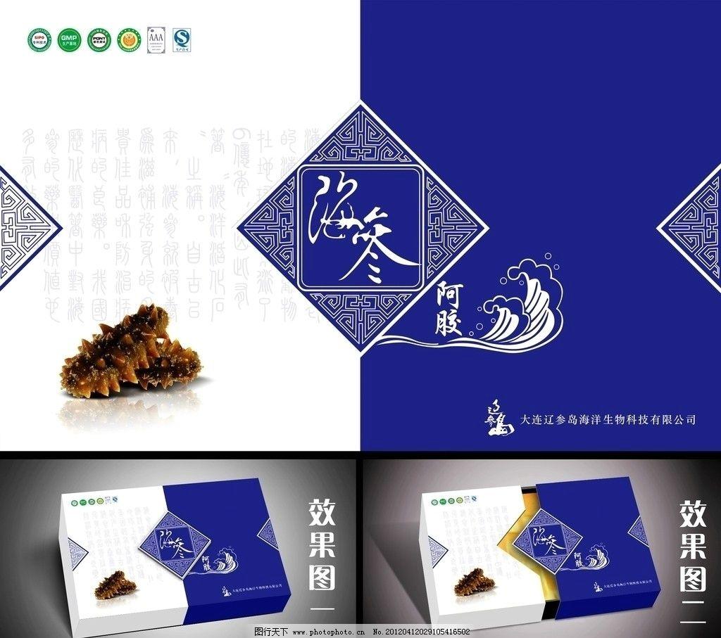 海参包装盒 海参 包装盒 阿胶 海浪 蓝色青花瓷花纹 包装设计 广告