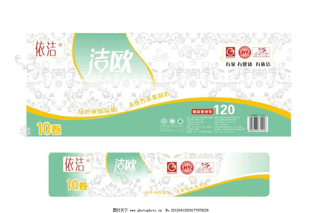 依潔紙品外包裝圖片_包裝設計_廣告設計_圖行天下圖庫