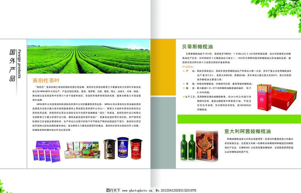 产品宣传册模板 宣传册模板 农产品 宣传册 食品 企业画册 画册设计图片