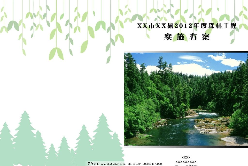 森林亲子活动策划